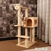 實木貓爬架劍麻貓窩貓架貓抓板貓樹跳台玩具抓柱貓咪無甲醛 igo摩可美家