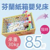 芬蘭紙箱嬰兒床85折