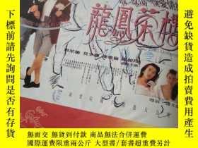 二手書博民逛書店罕見Q27周星馳莫少聰彩頁龍鳳茶樓電影廣告Y284890