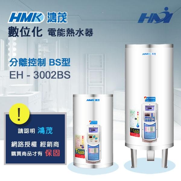 《鴻茂熱水器 》EH-3002 BS型 遙控分離式熱水器 數位化電能熱水器 30加侖 熱水器 ( 直立式 )