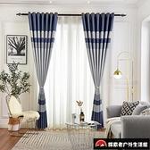 臥室北歐簡約隔熱飄窗防曬布料全遮光窗簾【探索者戶外生活館】