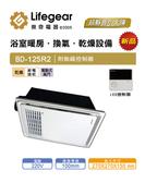 【麗室衛浴】Lifegear 樂奇  小太陽 浴室暖風機 無線遙控 BD-125R2