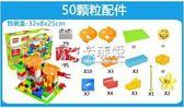 兒童大顆粒塑料積木玩具寶寶益智軌道滾球拼插裝滑道滾珠3-6周歲   卡菲婭
