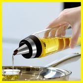 油瓶玻璃防漏油壺家用大號調味料醬香油醋瓶