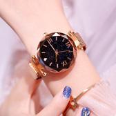 手錶女ins風簡約氣質星空滿天星學生防水2020年新款韓版時尚女士【快速出貨】