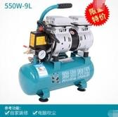 無油靜音空壓機高壓沖氣泵木工空噴漆氣壓縮機小型打氣泵220VMKS小宅女