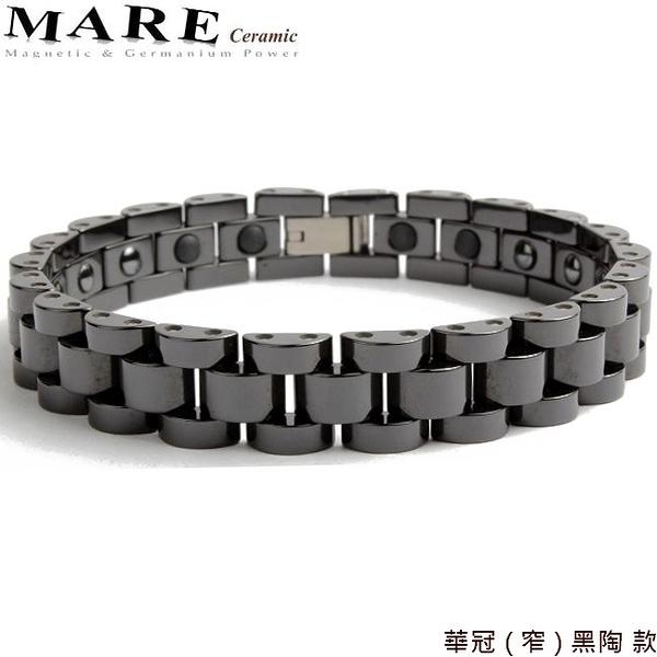 【MARE-精密陶瓷】系列:華冠 ( 窄 ) 黑陶 款