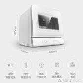 Gree/格力台式全自動小型洗碗機家用免安裝智慧一體殺菌刷碗機 ATF青木鋪子