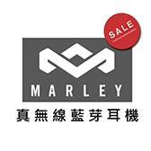 Marley 優惠活動