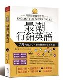 最潮行銷英語:用英語賺遍全世界