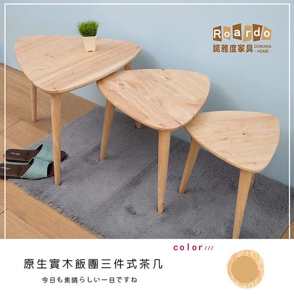 ♥【諾雅度】 原生實木飯團三件式茶几 5066 茶几