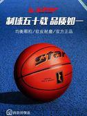 籃球 世達軟皮室內外水泥地牛皮質感真皮手感5號7號籃球兒童籃球 YYJ【美斯特精品】