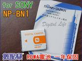 【數配樂】ROWA 專用鋰電池 NP-BN1 BN1 QX100 QX10 T110D TX55 TX66 TX200V TX300V