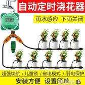 自動澆花器花園定時澆灌澆水神器家用懶人智能噴水噴淋滴灌溉系統魔方