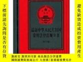 全新書博民逛書店最新中華人民共和國常用法律法規全書(第八版)Y14186 《中華人民共和國常用法