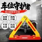 車位鎖地鎖汽車停車占位鎖加厚防撞停車位地鎖停車樁三角形鎖 快速出貨
