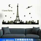A-063創意生活系列--艾菲爾鐵塔夜光貼 高級創意大尺寸壁貼 / 牆貼 -賣點購物※5