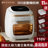 (現貨)比依空氣烤箱 空氣炸鍋 電烤箱 台灣110V全自動大容量智慧空 保固一年 送禮包 YJT