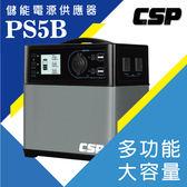 PS5B多用途電源供應設備-便攜式充電電源/非常適合露營/野營應急備用電源包