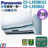 【信源】7坪~ 人體日照雙感應【Panasonic冷專變頻一對一】CS-LX50BA2+CU-LX50BCA2 (含標準安裝)