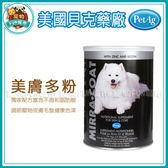 *~寵物FUN城市~*美國貝克藥廠《Omega3美膚多粉454g》寵物用保健品,使毛色健康亮麗
