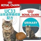 此商品48小時內快速出貨》FCN 新皇家飼料《泌尿道保健成貓UC33配方》10KG(蝦)