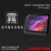 ◇霧面螢幕保護貼 ASUS Transformer Pad TF103C 平板保護貼 軟性 霧貼 霧面貼 磨砂 防指紋 保護膜