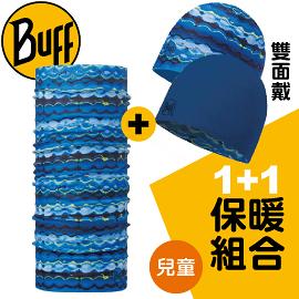 【BUFF 西班牙 兒童 悠閒藍海 POLAR雙層保暖帽+經典頭巾《優惠組合》】113459/秋冬款/