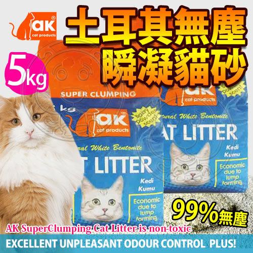 【 ZOO寵物樂園 】Ak Cat Compact》土耳其99%無塵瞬凝貓砂-5kg(三種香味)