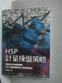 【書寶二手書T3/投資_MFG】HSP計量操盤策略_王朝丞