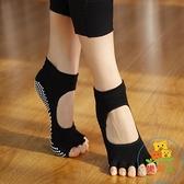 防滑瑜珈襪露腳趾腳背初學者空中健身訓練舞蹈運動五指襪女 樂淘淘
