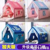 兒童帳篷游戲屋室內超大房子玩具公主男女孩床上小房子家用分床 NMS生活樂事館