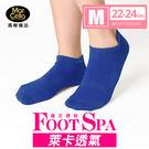 瑪榭 Foot Spa (女)舒適萊卡透...