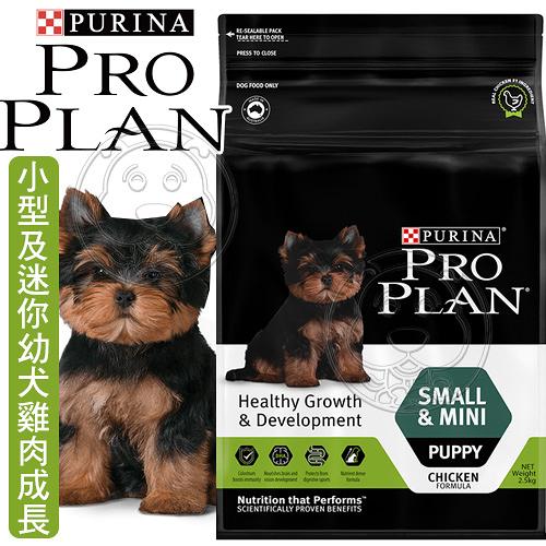 四個工作天出貨除了缺貨》冠能 Pro Plan》小型及迷你幼犬雞肉成長配方-7kg
