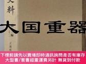 二手書博民逛書店大日本史料罕見正親町天皇:自 大正13年10月14日 至 同年11月2