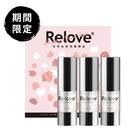 【限時搶購買二送一】 Relove 緊依偎-女性護理凝膠20ml*3