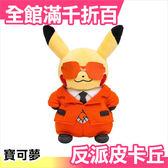 【小福部屋】日本 反派皮卡丘(XY版 閃焰隊) 口袋妖怪中心原創 寶可夢 神奇寶貝pokemon【新品上架】