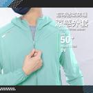 kupants 涼夏冰感抗UV防曬外套 涼感降溫連帽外套 透氣薄外套 迷彩外套 素面外套 外套 女 S~6L 2166B