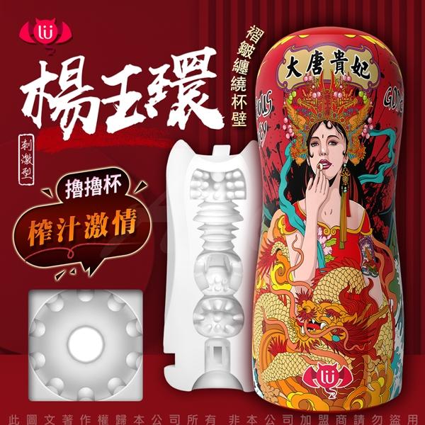 附潤滑液 自慰器 飛機杯 情趣商品 撸撸杯 香港久興-國潮杯CHAO CUP飛機杯 榨汁激情型-大唐貴妃