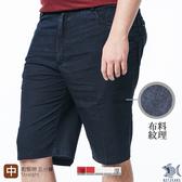 【NST Jeans】後方小暗袋 天絲棉 男鬆緊帶五分牛仔短褲(中腰) 390(9507)