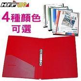 65折[10個量販]HFPWP DIY封面PP板加厚1.4MM不卡紙 2孔PP檔案夾 環保無毒 台灣製 DC532A-10