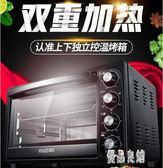 220V 烤箱 30L家用烘焙多功能全自動獨立控溫電烤箱 zh3873【優品良鋪】