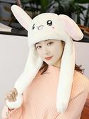 抖音同款兔子耳朵帽子女秋冬網紅可愛一捏耳朵會動的帽子圍巾一體 童趣潮品