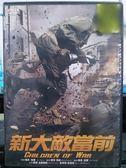 影音專賣店-M10-031-正版DVD*電影【新大敵當前】-萊恩法蘭西斯*史考特麥當勞