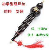 膠木樹脂葫蘆絲樂器c調降b調防摔KM464『伊人雅舍』