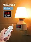 遙控led小夜燈創意嬰兒餵奶睡眠燈臥室床頭插座式插電起夜燈【凱斯盾】