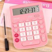 炫彩可愛12位語音型計算器財務用計算機辦公用品商務型  居樂坊生活館