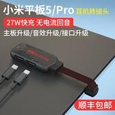 適用小米平板5耳機轉接頭5Pro轉換器線typec充電聽歌二合一轉接口tapec吃雞游戲專用
