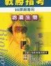 二手書R2YB《遊夏生物 戰勝指考 99課綱專用》遊夏