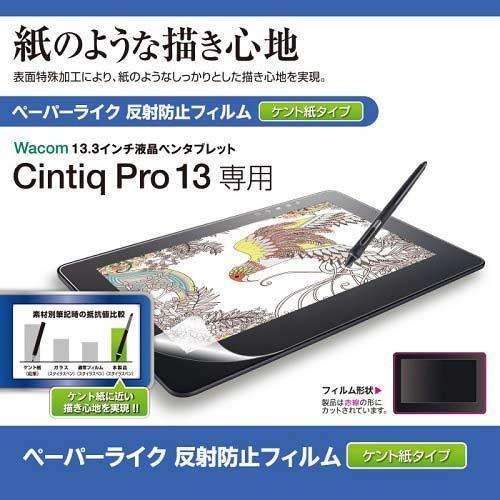 Wacom Cintiq Pro 13擬紙感保護貼-肯特紙(型號:TB-WCP